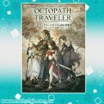 Ocopath Taveler Book